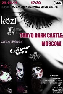 TDC Moscow