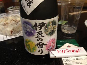 伊豆の香り
