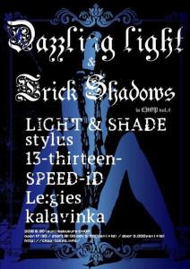 Dazzling light & Trick Shadows in CHOP vol.4