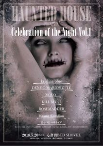 『~HAUNTED HOUSE PRESENTS~Celebration of the Night Vol.1