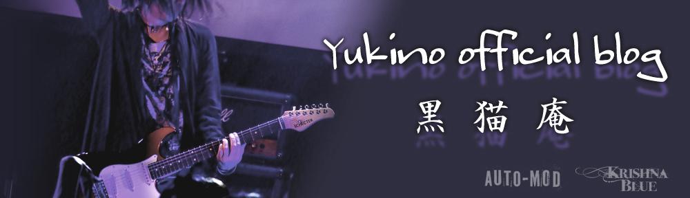 Yukino official blog 黒猫庵